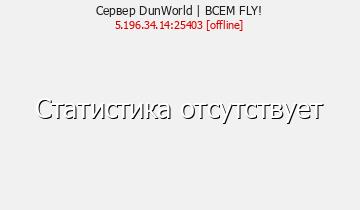 Сервер DunWorld
