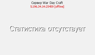 Сервер Minecraft War Day Craft