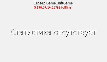 Сервер GameCraft