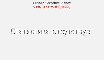 Сервер Minecraft Secretive Planet