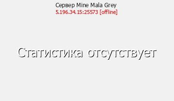 Сервер Minecraft Mine Mala Grey