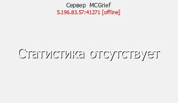 Сервер MCGrief