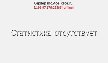 Сервер Minecraft mc.AgeForce.ru