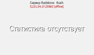 Redstone rush