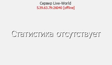 Сервер Live-World