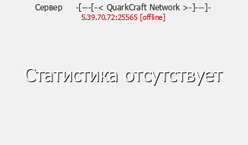 Quark Craft - Майнкрафт сервер 1.8