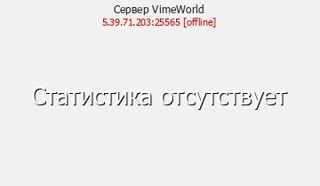 Сервер Minecraft VimeWorld