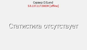 Сервер Minecraft DJLend