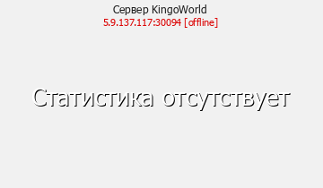 Сервер Minecraft KingoWorld