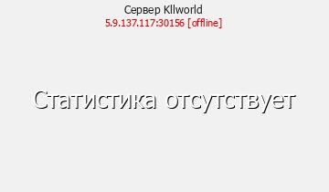 Сервер Minecraft Kllworld