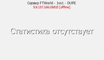 Сервер DexpCraftRU