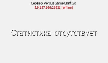 Сервер VersusGameCraft