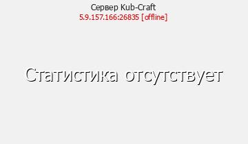 Сервер KubCraft