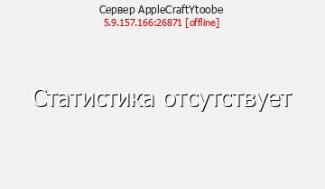 Сервер Minecraft AppleCraftYtoobe
