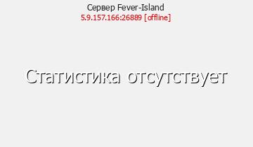 Сервер Minecraft Fever-Island