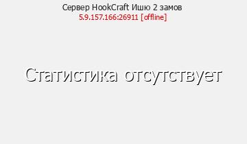 Сервер HookCraft Ищем 2 замов