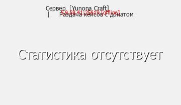 Сервер Minecraft Yunona Craft 1.8 - 1.11