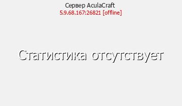 Сервер Minecraft AculaCraft