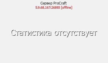 Сервер ProCraft