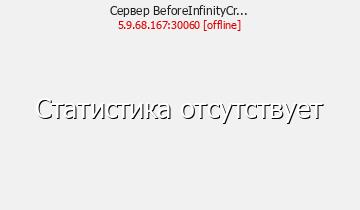 Сервер Before Infinity Craft