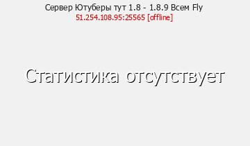 Сервер Minecraft Ютуберы тут 1.8 - 1.8.9 Всем Fly