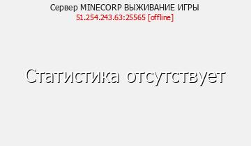 Сервер Minecraft MINECORP ВЫЖИВАНИЕ ИГРЫ