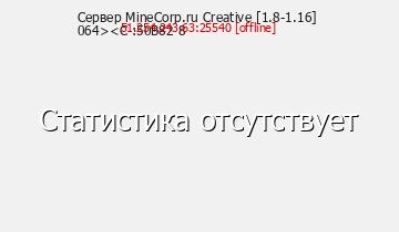 Сервер Minecraft MineCorp.ru Creative [1.8-1.16]064><C :50B82 8