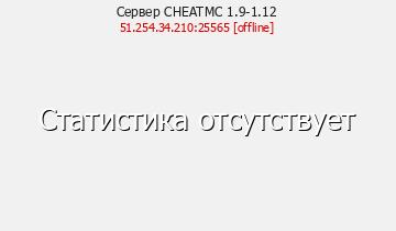 Сервер Minecraft CHEATMC 1.9-1.12