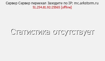 Сервер Minecraft ArkStorm - Mc.ArkStorm.Ru | 1.12.2-1.16.5