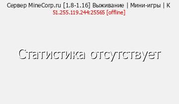 Сервер Minecraft MineCorp.ru [1.8-1.16] Выживание | Мини-игры | К