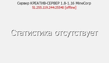 Сервер Minecraft КРЕАТИВ-СЕРВЕР 1.8-1.14 MineCorp