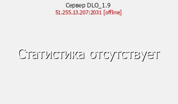 Сервер DLO666 vanila