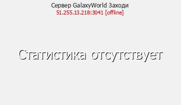 GalaxyWorld