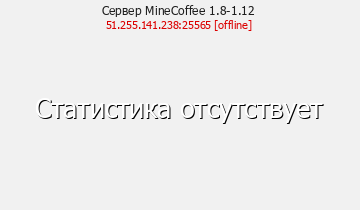 Сервер Minecraft MineCoffee 1.8-1.12