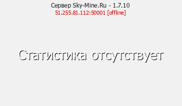 Сервер Minecraft Sky-Mine.Ru - 1.7.10