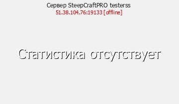 Сервер Minecraft SteepCraftPRO 0.15.x