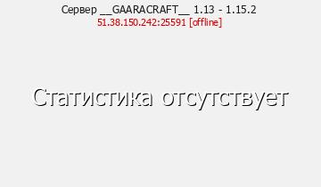 Сервер Minecraft GAARACRAFT 1.13 - 1.14.1