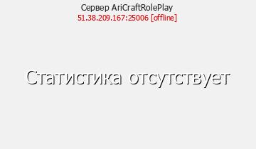 AriCraft