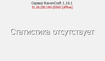 Сервер Minecraft RavenCraft 1.16.1