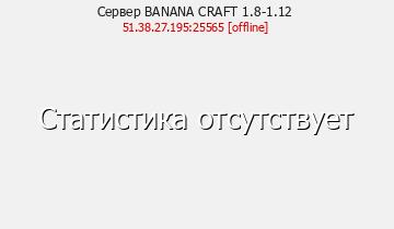 Сервер Minecraft BANANA CRAFT 1.8-1.12