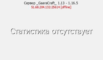Сервер Minecraft _GaaraCraft_ 1.13 - 1.16.5