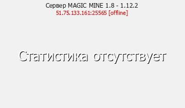 Сервер Minecraft MAGIC MINE 1.8 - 1.12.2