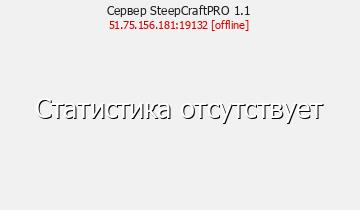 Сервер Minecraft SteepCraftPRO 1.1
