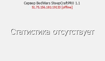 Сервер Minecraft BedWars SteepCraftPR0 1.1