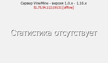 Сервер Minecraft VinеМinе - версия 1.0.х - 1.16.x