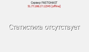 Сервер Minecraft FASTGHAST