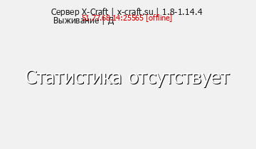 Сервер Minecraft X-Craft | x-craft.su | 1.8-1.14.4 Выживание | Д