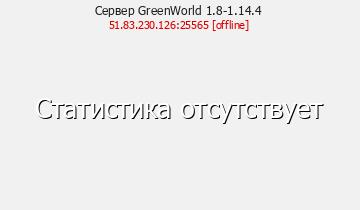 Сервер Minecraft GreenWorld 1.8-1.14.4