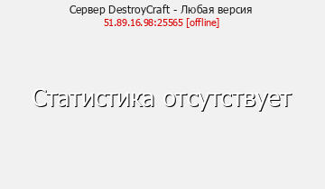 Сервер Minecraft DestroyCraft - Любая версия