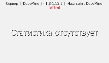 Сервер Minecraft DupeMine - ДЮПАЙ УБИВАЙ